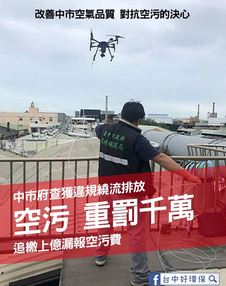 接下來要上場的,還有無人機稽查中隊。(圖片來源:台中市環保局)