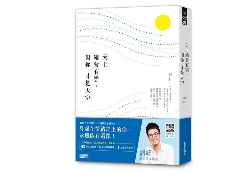 劉軒新書《天上總會有雲,但你才是天空》/三采文化出版