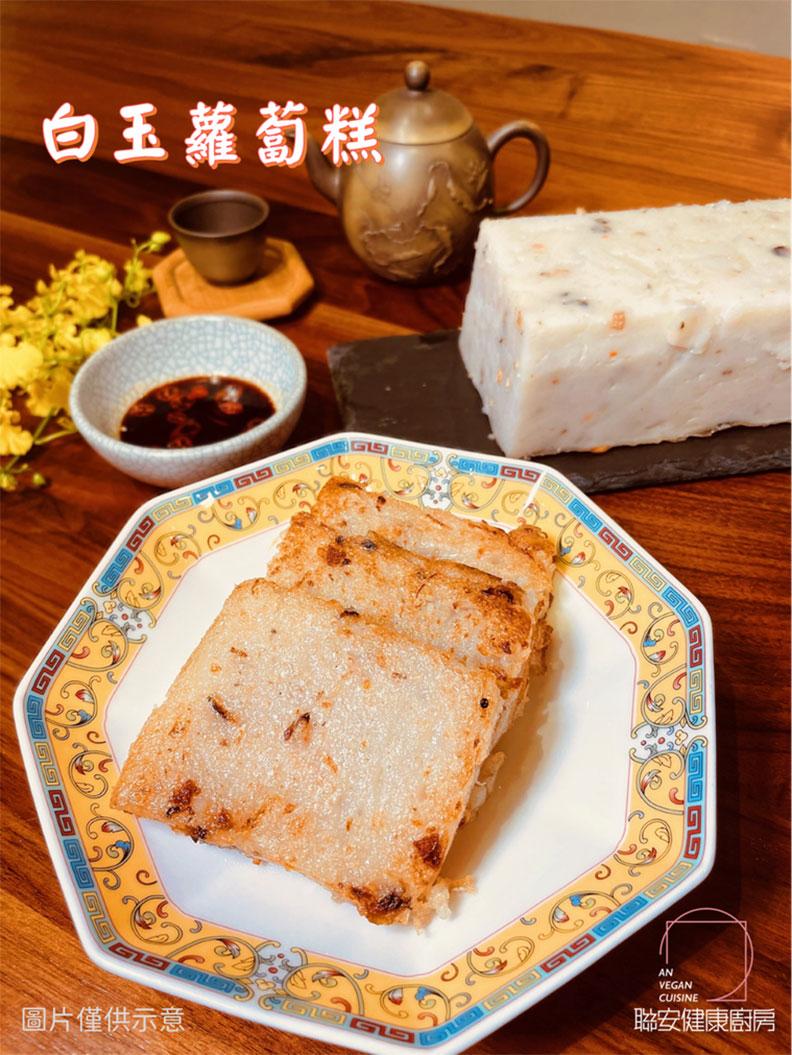 白玉蘿蔔糕。聯安健康廚房提供