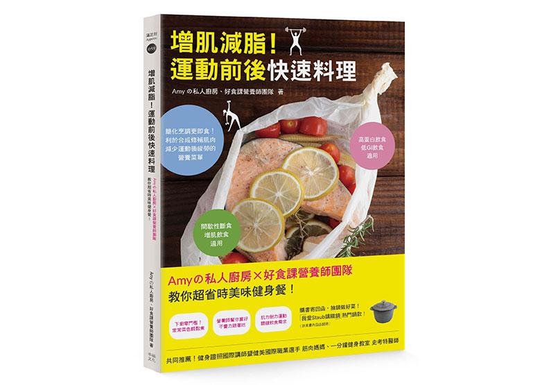 《增肌減脂!運動前後快速料理:Amyの私人廚房X好食課營養師團隊教你超省時美味健身餐!》