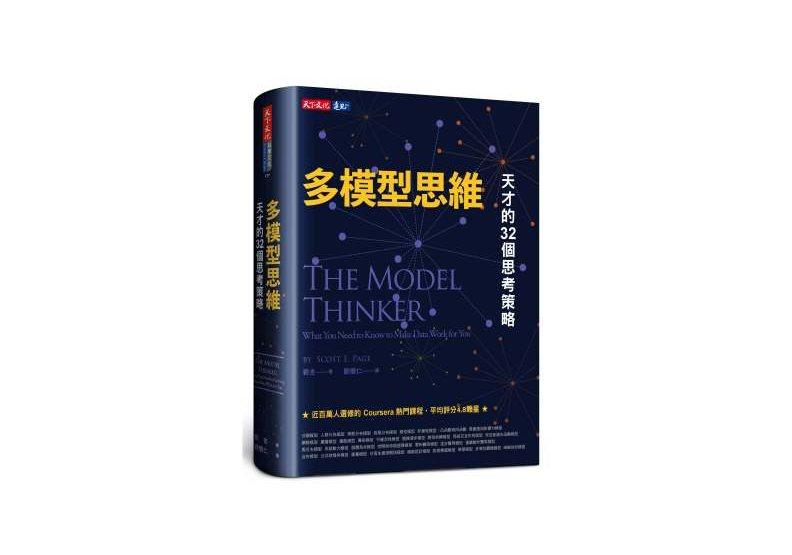 《多模型思維》/天下文化出版