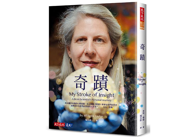 《奇蹟》,吉兒.泰勒(Jill Bolte Taylor)著,楊玉齡譯,天下文化出版