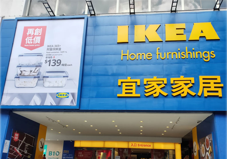 IKEA敦北店一個月後熄燈!空下3200坪讓房東很頭痛?