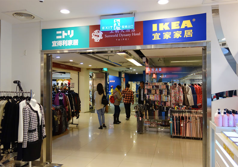 IKEA敦北店與台北王朝大酒店相連。wikimedia commons by Asacyan