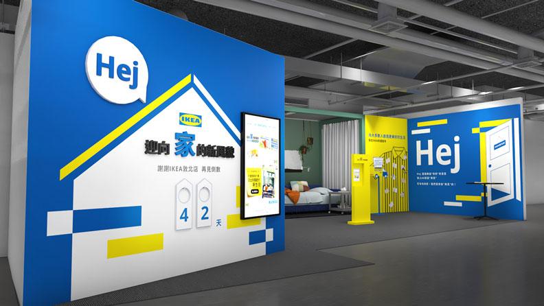 3月19日起,IKEA敦北店展出時光走廊,細數23年來的故事,獨家公開專屬敦北店的祕密與精采故事。IKEA提供