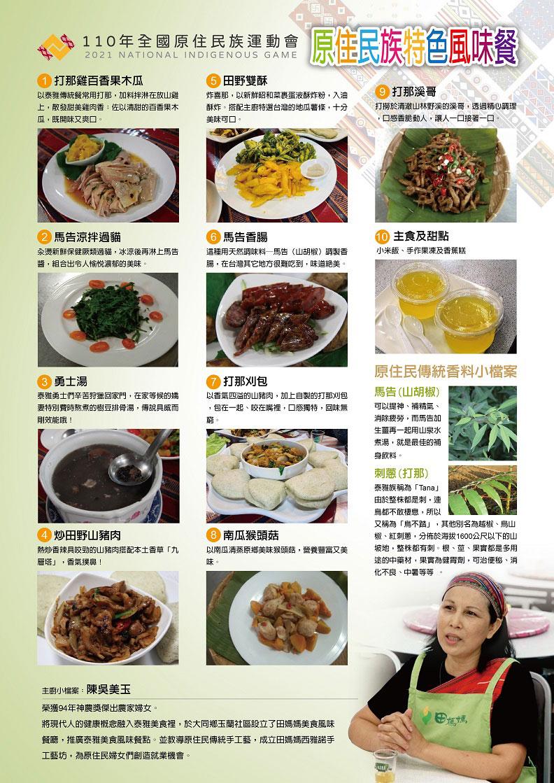 宜蘭邀請神農獎得主陳吳美玉掌廚,以原民傳統香料「馬告、打那」入菜,做成美味佳餚。