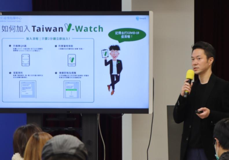 疾管署、宏達電攜手!「Taiwan V-Watch」新冠疫苗回報系統上路