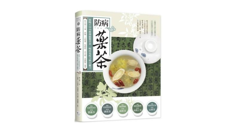 《防病藥茶:常喝100種傳統藥草茶,喝出免疫力與自癒力 》。幸福文化出版