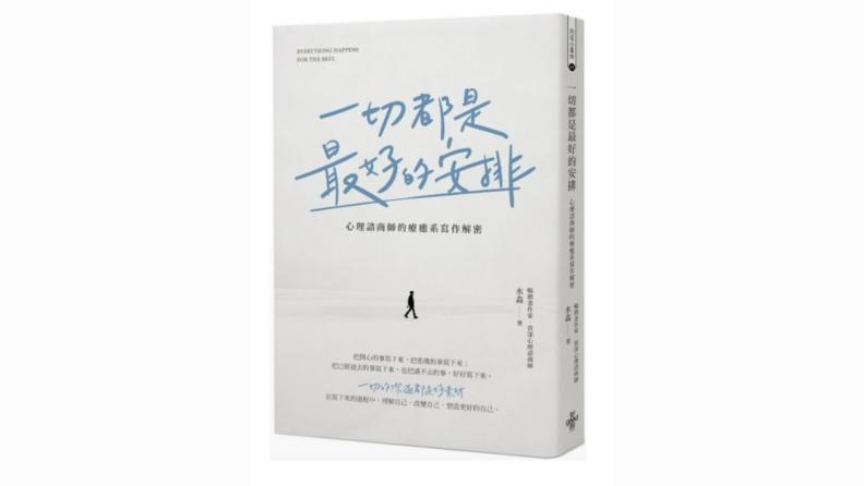 《一切都是最好的安排:心理諮商師的療癒系寫作解密》。好的文化出版提供