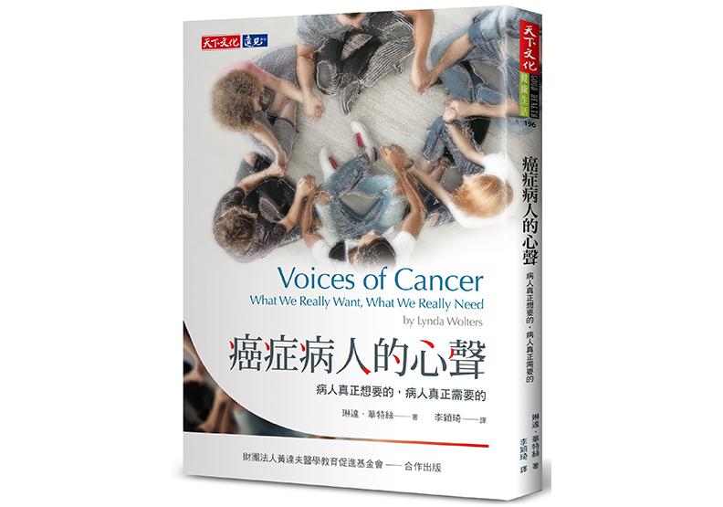 《癌症病人的心聲:病人真正想要的,病人真正需要的》,琳達.華特絲(Lynda Wolters)著,李穎琦譯,天下文化出版