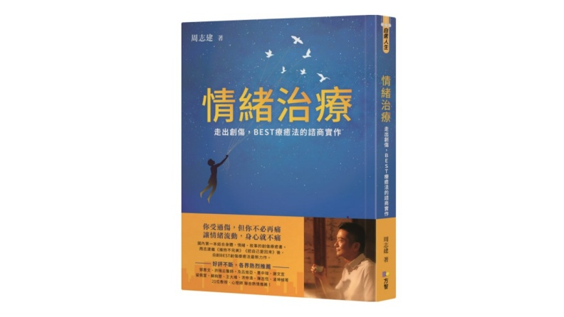 《情緒治療:走出創傷,BEST療癒法的諮商實作》。方智出版提供