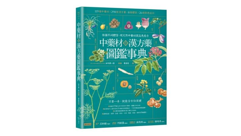 《中藥材與漢方藥圖鑑事典:依據不同體質,用天然中藥材提高免疫力》,幸福文化提供。