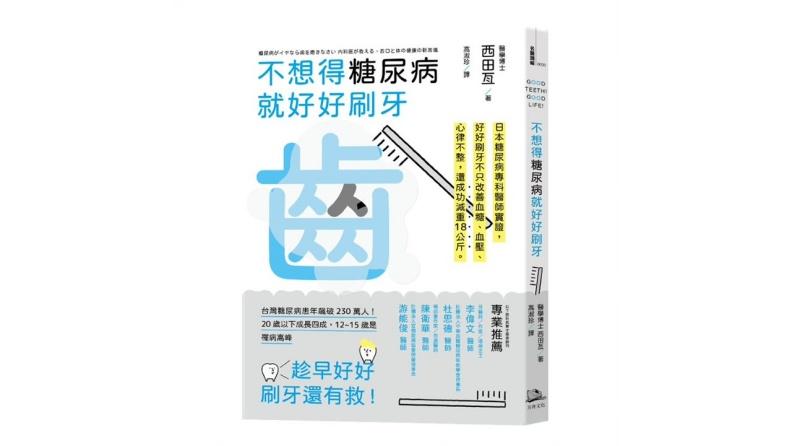 《不想得糖尿病就好好刷牙—日本糖尿病專科醫生親身驗證:只要一年,解決高血壓、高血糖、心律不整,還成功減重18公斤》。方舟文化出版提供
