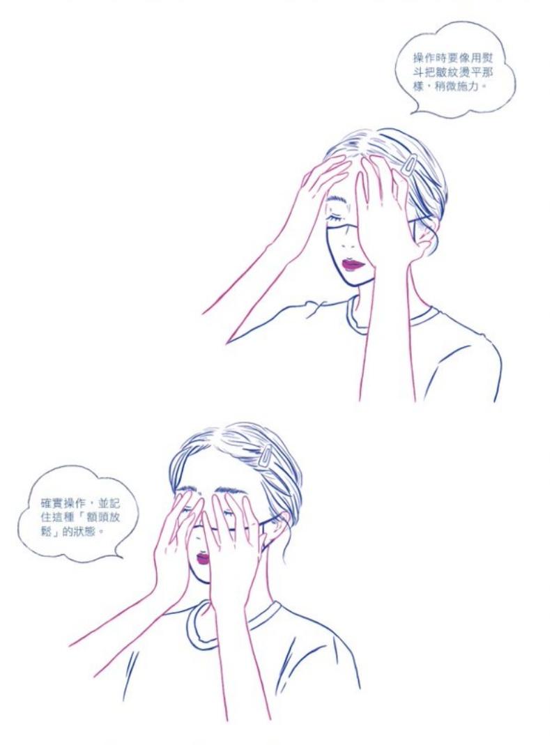 把雙手變成「額頭熨斗」終止抬頭紋生成!方言文化出版提供