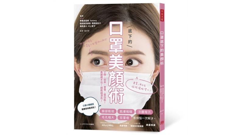 《口罩底下的美顏術:小顏、挺鼻、豐脣、蛋白肌! 美麗藏不住!越戴越漂亮!》。方言文化出版