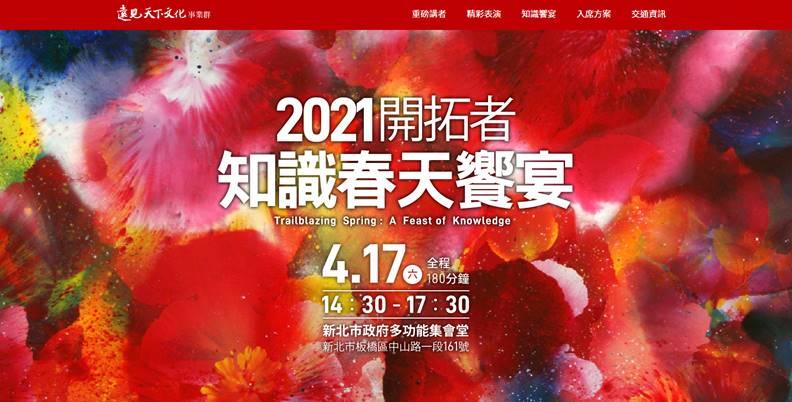 2021年開拓者—知識春天饗宴。圖片來自官網