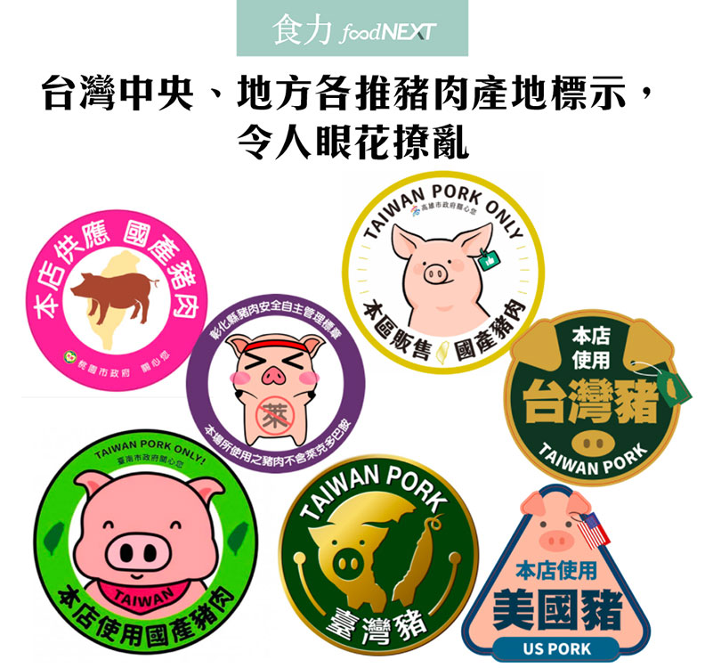 台灣從中央到縣市政府各推豬肉產地標示,令人眼花撩亂。食力提供