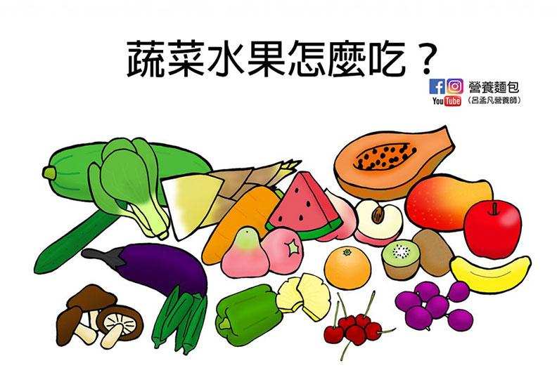 蔬菜水果怎麼吃?取自營養麵包