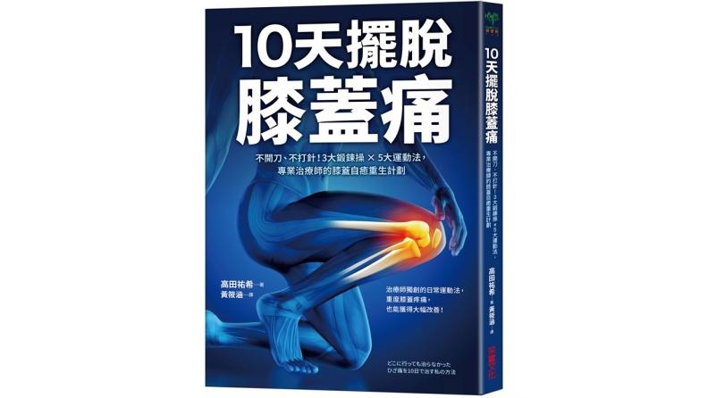 《10天擺脫膝蓋痛:不開刀、不手術!3大鍛鍊操 × 5大運動法,專業治療師的膝蓋自癒重生計劃》采實文化提供