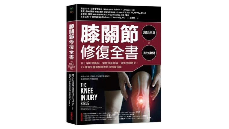 《膝關節修復全書:慢性膝蓋痛‧退化性關節炎‧十字韌帶撕裂,25種常見膝蓋問題的修復照護指南》。采實文化提供