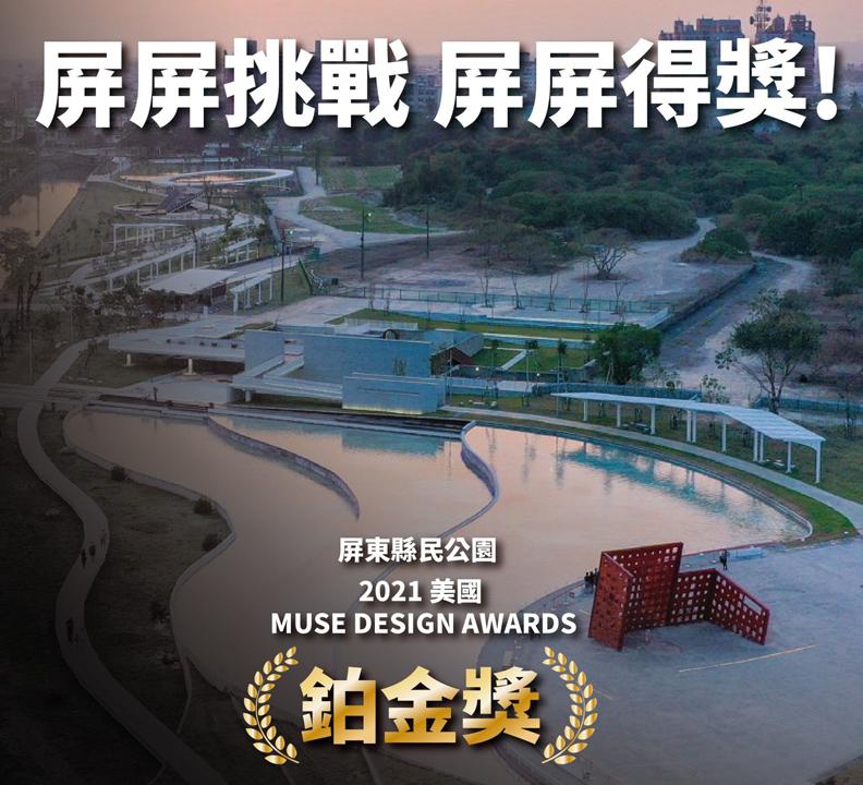 屏東縣民公園獲得美國繆斯設計獎鉑金獎,圖片取自i屏東~愛屏東臉書。