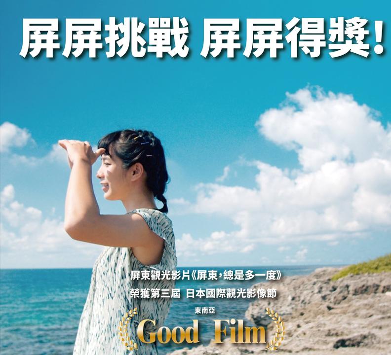 屏東觀光影片《屏東總是多一度》獲得第三屆日本國際觀光影像節獎項,取自i屏東~愛屏東臉書。