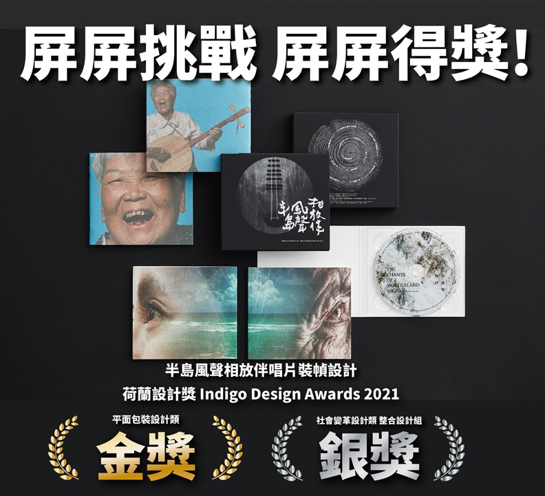 《半島風聲 相放伴》獲得「荷蘭 Indigo Awards 2021 」平面包裝設計金獎,取自i屏東~愛屏東臉書。