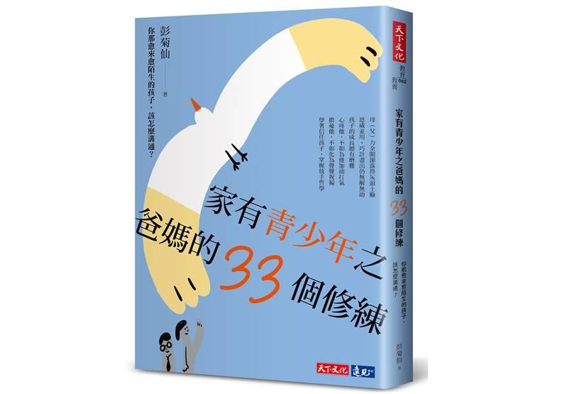彭菊仙《家有青少年之爸媽的33個修練:你那愈來愈陌生的孩子,該怎麼溝通?》書封/天下文化