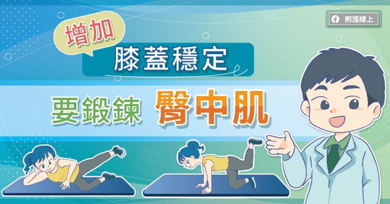 增加膝蓋穩定要鍛鍊臀中肌。取自照護線上