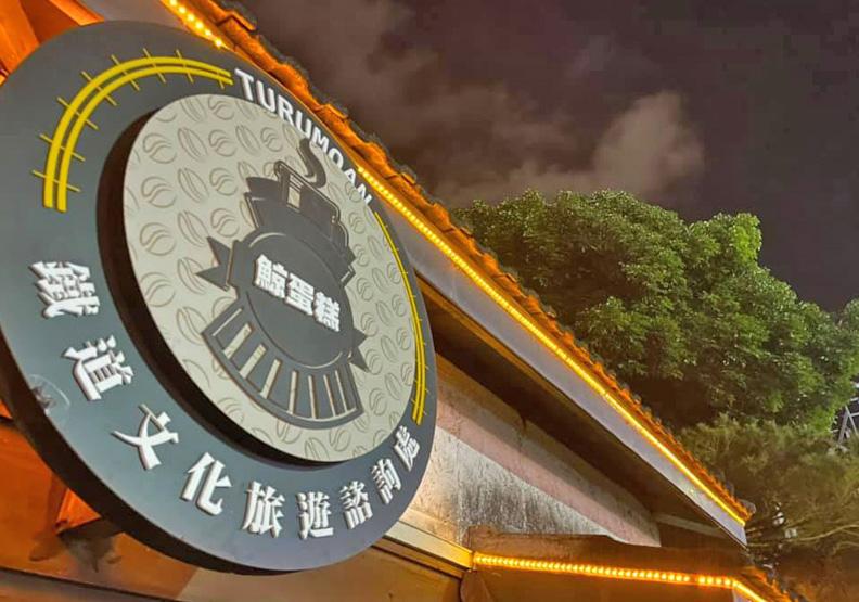 花蓮鐵道文化園區有「鯨」現蹤!在地團隊進駐呈現創意新風貌