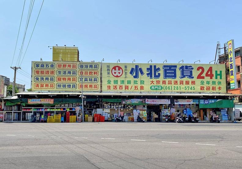 發跡於台南的全台最強小北百貨,前身其實是海產店?