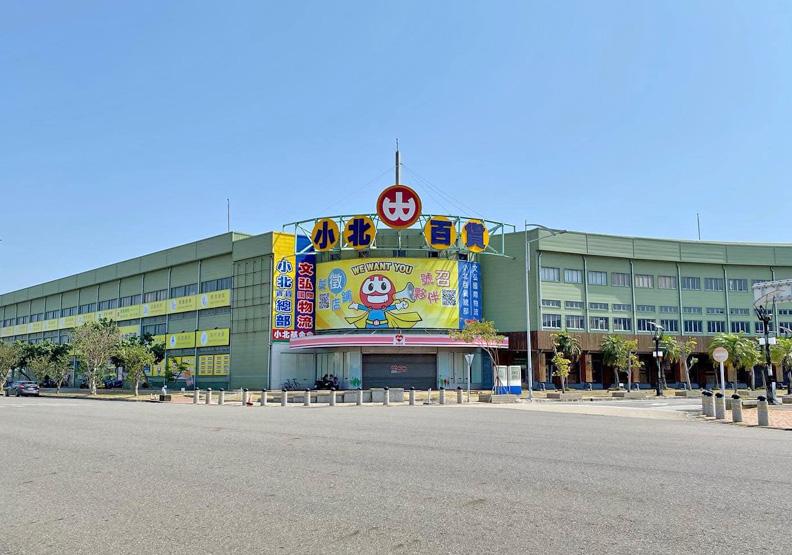 小北百貨位於科工區內的總部。圖片取自台南式FB。
