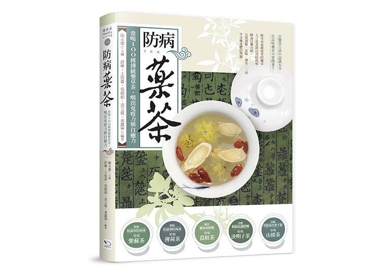 《防病藥茶:常喝100種傳統藥草茶,喝出免疫力與自癒力》。幸福文化提供