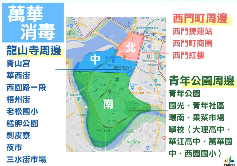 萬華區全面消毒,台北市政府提供。
