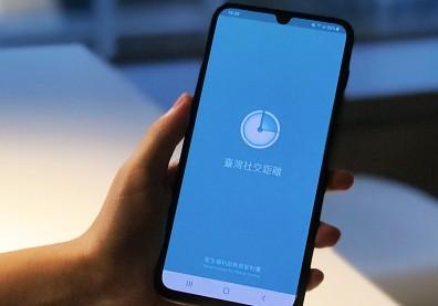 下載破400萬!臺灣社交距離App真能保護你?