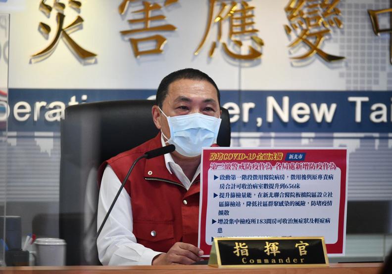 侯友宜召開防疫記者會,新北市政府提供。