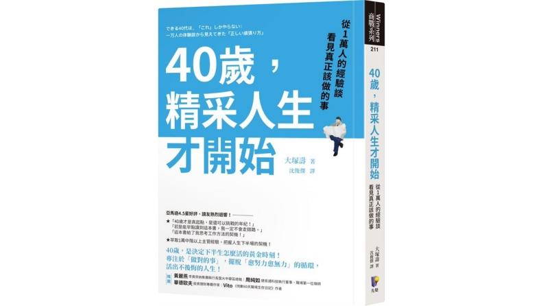 《40歲,精采人生才開始:從1萬人的經驗談看見真正該做的事》。先覺出版提供
