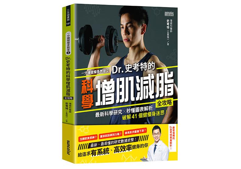 《一分鐘健瘦身教室(2)Dr.史考特的科學增肌減脂全攻略:最新科學研究╳秒懂圖表解析,破解41個健瘦身迷思!》三采文化出版提供