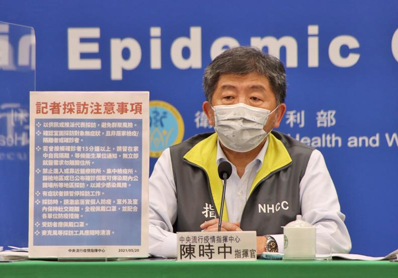 中央流行疫情指揮中心提供。