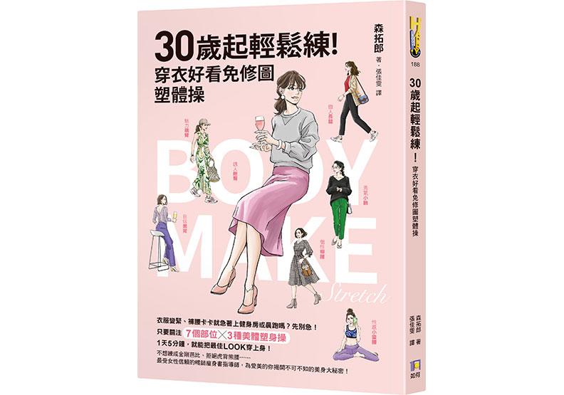 《30歲起輕鬆練!穿衣好看免修圖塑體操》如何出版提供
