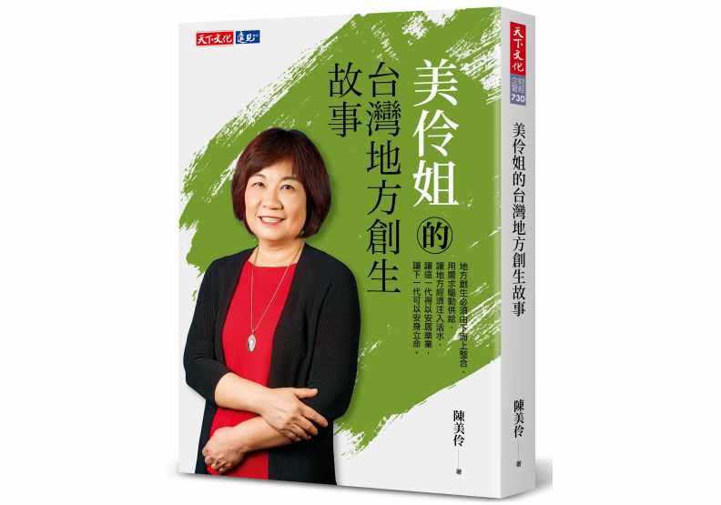 陳美伶《美伶姐的台灣地方創生故事》書封/天下文化