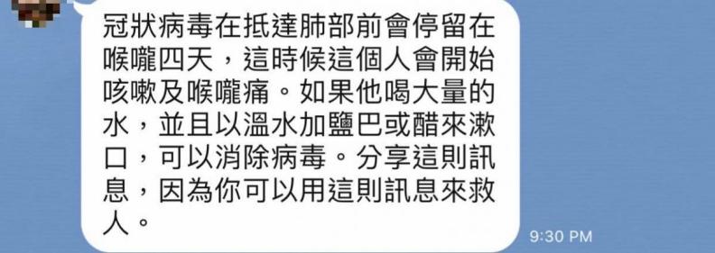 通訊軟體流傳訊息擷圖。取自台灣事實查核中心