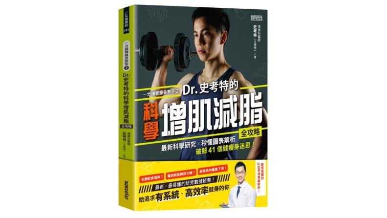 《一分鐘健瘦身教室(2)Dr.史考特的科學增肌減脂全攻略:最新科學研究╳秒懂圖表解析,破解41個健瘦身迷思!》三采文化提供