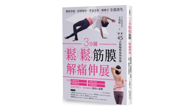 《3分鐘鬆鬆筋膜․解痛伸展:腰痠背痛、肩頸痠疼、骨盆歪斜、媽媽手全部消失》。幸福文化提供