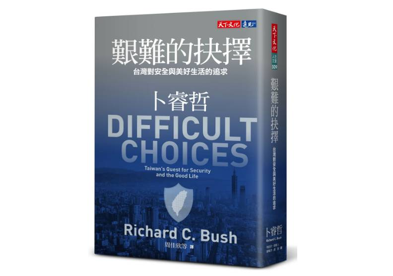 卜睿哲《艱難的抉擇:台灣對安全與美好生活的追求》書封/天下文化出版
