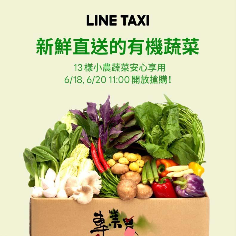 取自LINE TAXI FB。