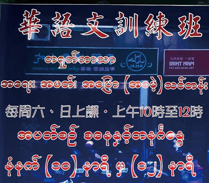 來到臺灣的緬甸華僑,必須重新適應一種新語言,圓神出版社提供。