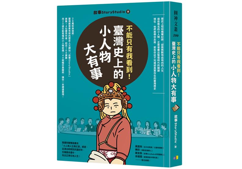 本文節錄自《不能只有我看到!臺灣史上的小人物大有事》,作者徐祥弼,圓神出版社出版。