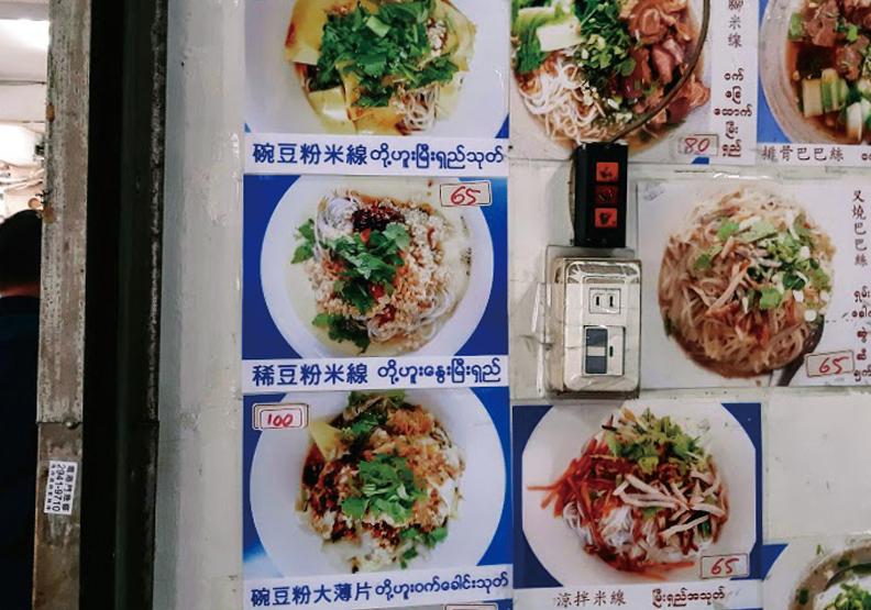 華新街有著道地緬甸餐食的小吃店,圓神出版社提供。