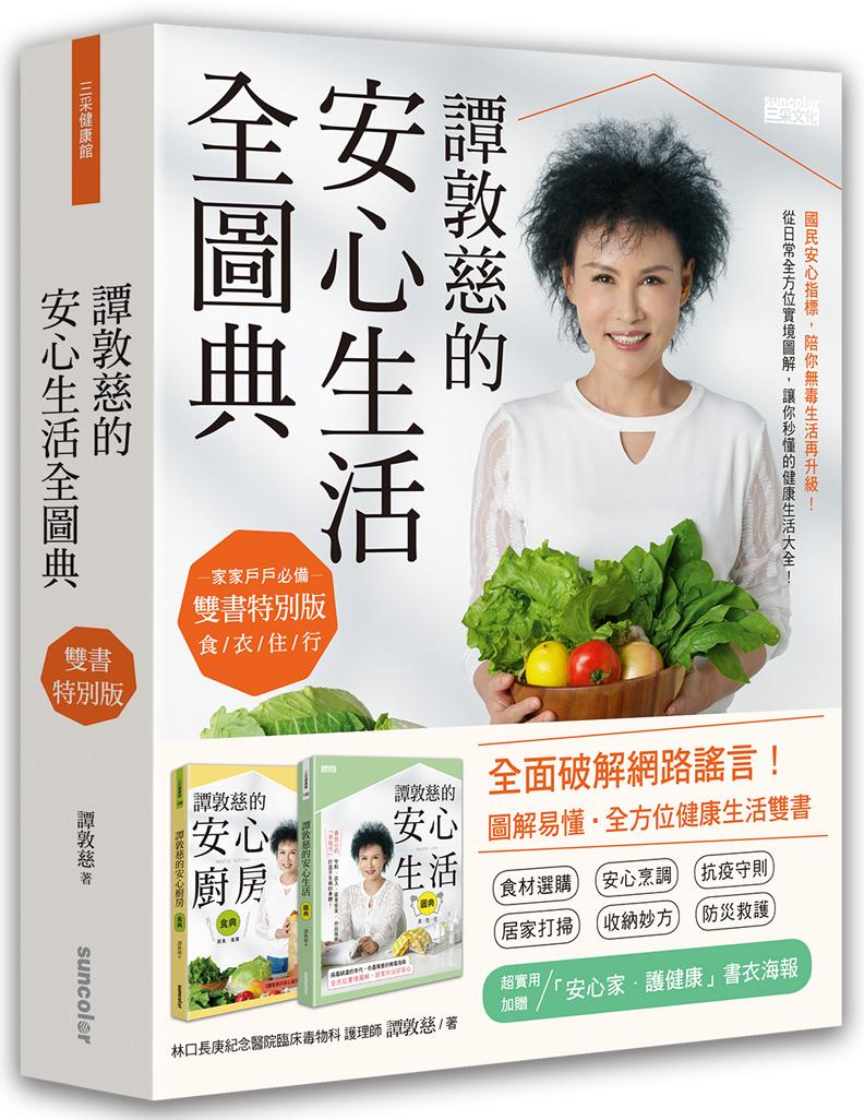 《譚敦慈的安心生活全圖典》三采文化出版提供